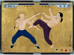 """Eight 'Serpent and Crane' Moves vs. 'Drunken Fists'"" (2001) by Tenmyouya Hisashi"